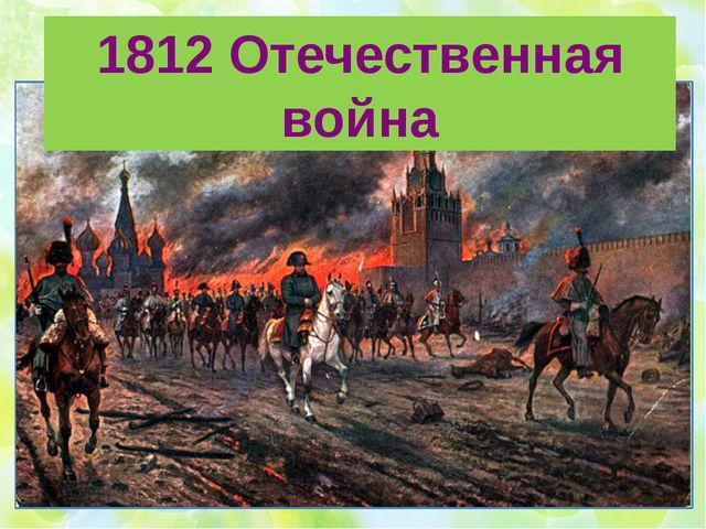 1812 Отечественная война
