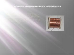 Материалы с высоким удельным сопротивлением Проводниковые материалы с высоким