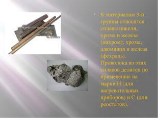 К материалам 3-й группы относятся сплавы никеля, хрома и железа (нихром); хро