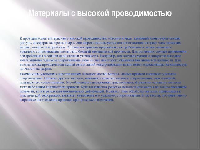 Материалы с высокой проводимостью К проводниковым материалам с высокой провод...