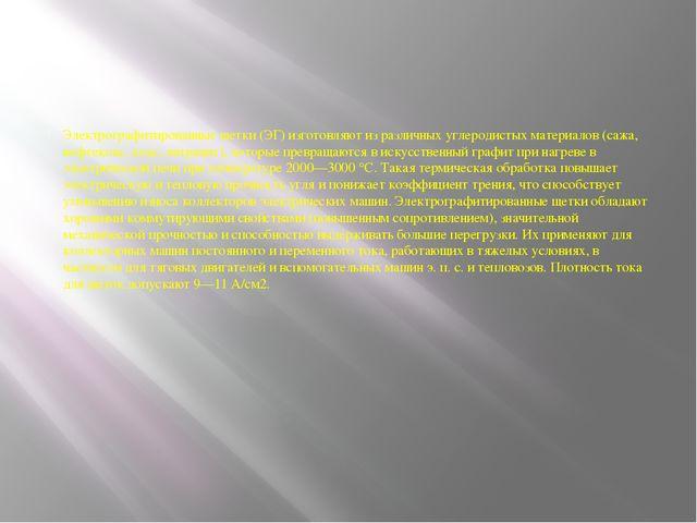 Электрографитированные щетки (ЭГ) изготовляют из различных углеродистых матер...