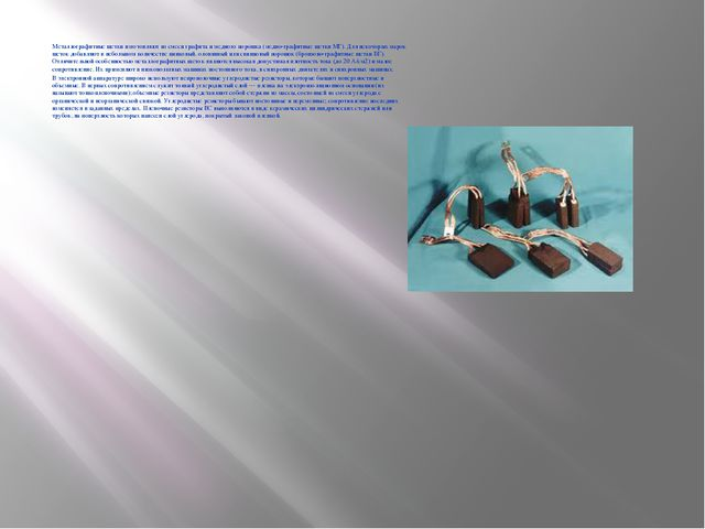 Металлографитные щетки изготовляют из смеси графита и медного порошка (медно-...