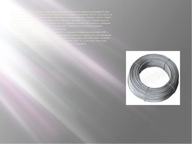 Вторым по значению в электротехнике проводниковым материалом является алюмини...