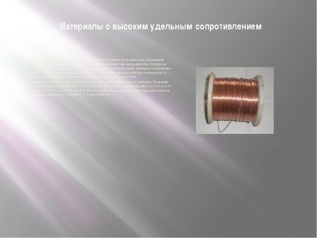 Материалы с высоким удельным сопротивлением Проводниковые материалы с высоким...