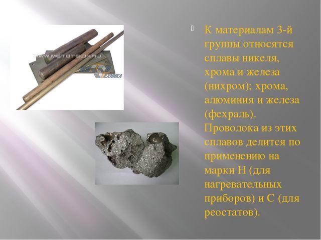К материалам 3-й группы относятся сплавы никеля, хрома и железа (нихром); хро...
