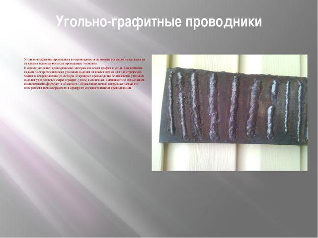 Угольно-графитные проводники Угольно-графитные проводники по проводимости нем...