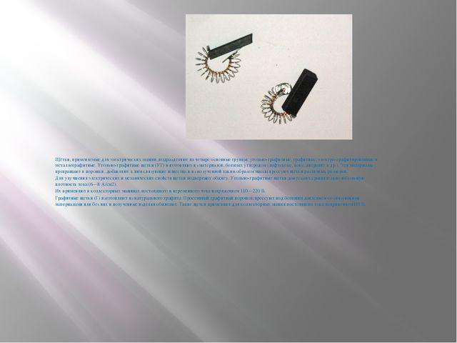 Щётки, применяемые для электрических машин, подразделяют на четыре основные г...