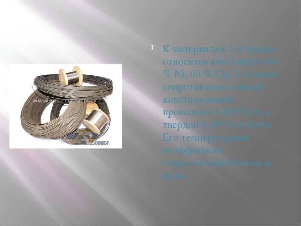 К материалам 2-й группы относится константан (40 % Ni, 60 % Си). Удельное соп...