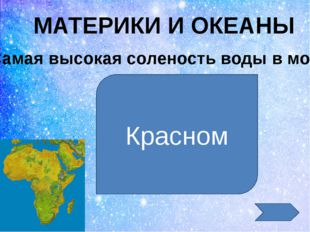 ИСТОЧНИКИ: http://school2ur.narod.ru/rabochaja_programma_kraevedenie_6_klass.