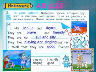 AB p.23 they We are We are they are are Маша Жужа brave friendly evil and sil
