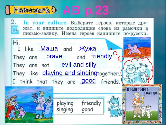 AB p.23 they We are We are they are are Маша Жужа brave friendly evil and sil...