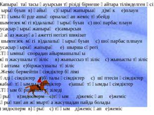 9.Жапырақ тақтасы қауырсын тәрізіді бірнеше қайтара тілімделген өсімдік а)қыр