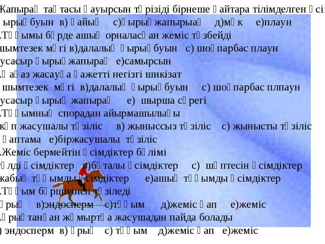 9.Жапырақ тақтасы қауырсын тәрізіді бірнеше қайтара тілімделген өсімдік а)қыр...