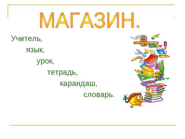 Учитель, язык, урок, тетрадь, карандаш, словарь.