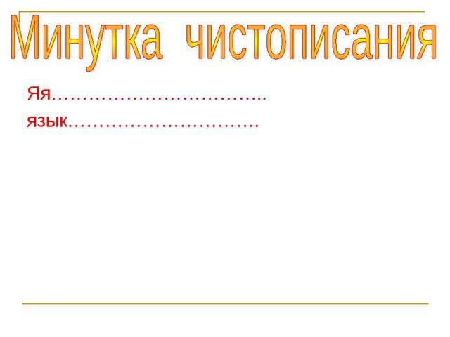 Яя…………………………….. язык………………………….