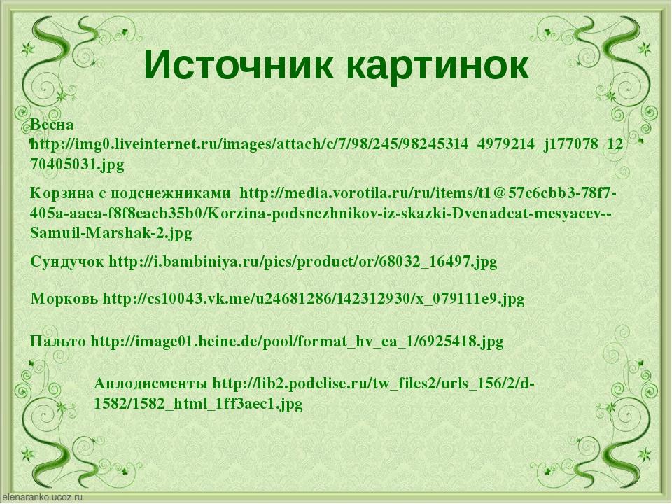 Источник картинок Корзина с подснежниками http://media.vorotila.ru/ru/items/t...