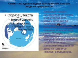 Океан – это единое водное пространство, которое нигде не прерывается Название