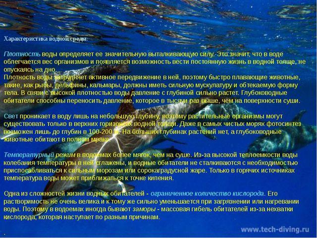 Характеристика водной среды. Плотностьводы определяет ее значительную выталк...