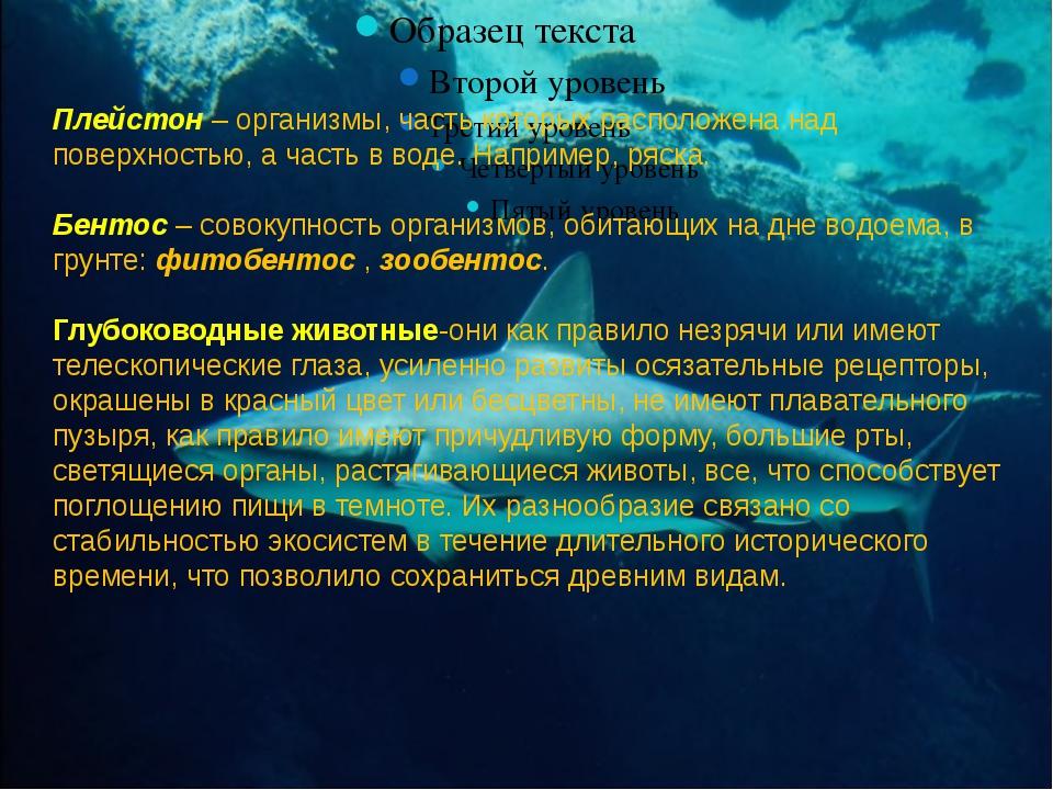 Плейстон– организмы, часть которых расположена над поверхностью, а часть в в...