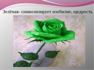 Зелёная- символизирует изобилие, щедрость