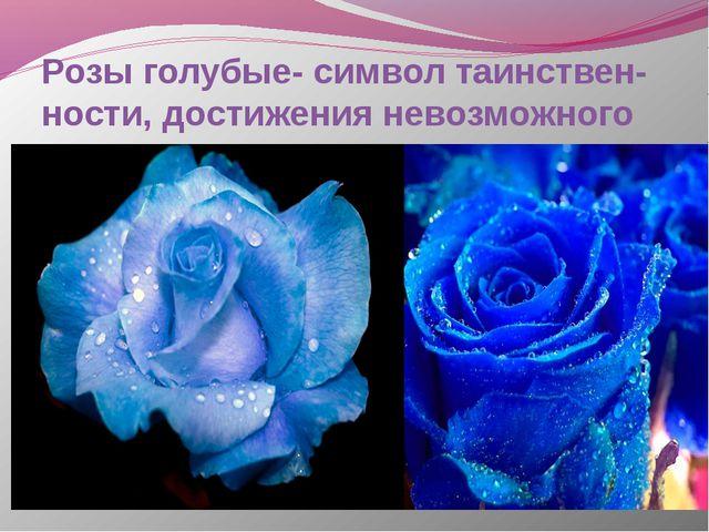 Розы голубые- символ таинствен-ности, достижения невозможного