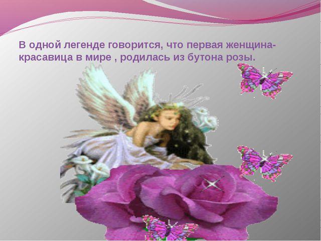 В одной легенде говорится, что первая женщина-красавица в мире , родилась из...
