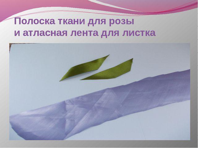 Полоска ткани для розы и атласная лента для листка 1.