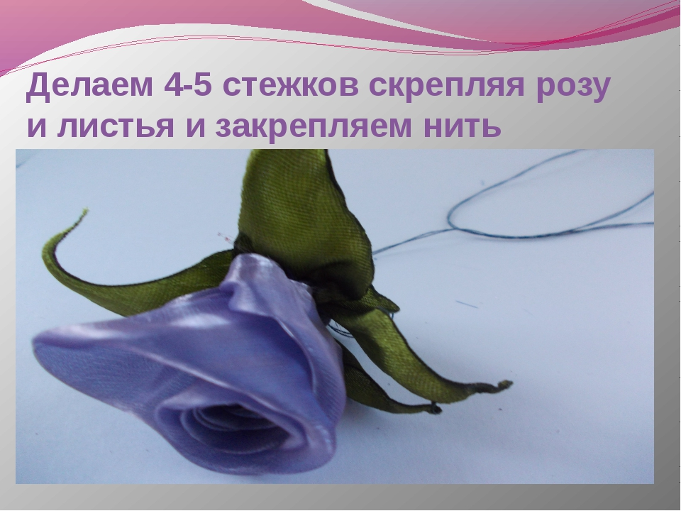 Делаем 4-5 стежков скрепляя розу и листья и закрепляем нить