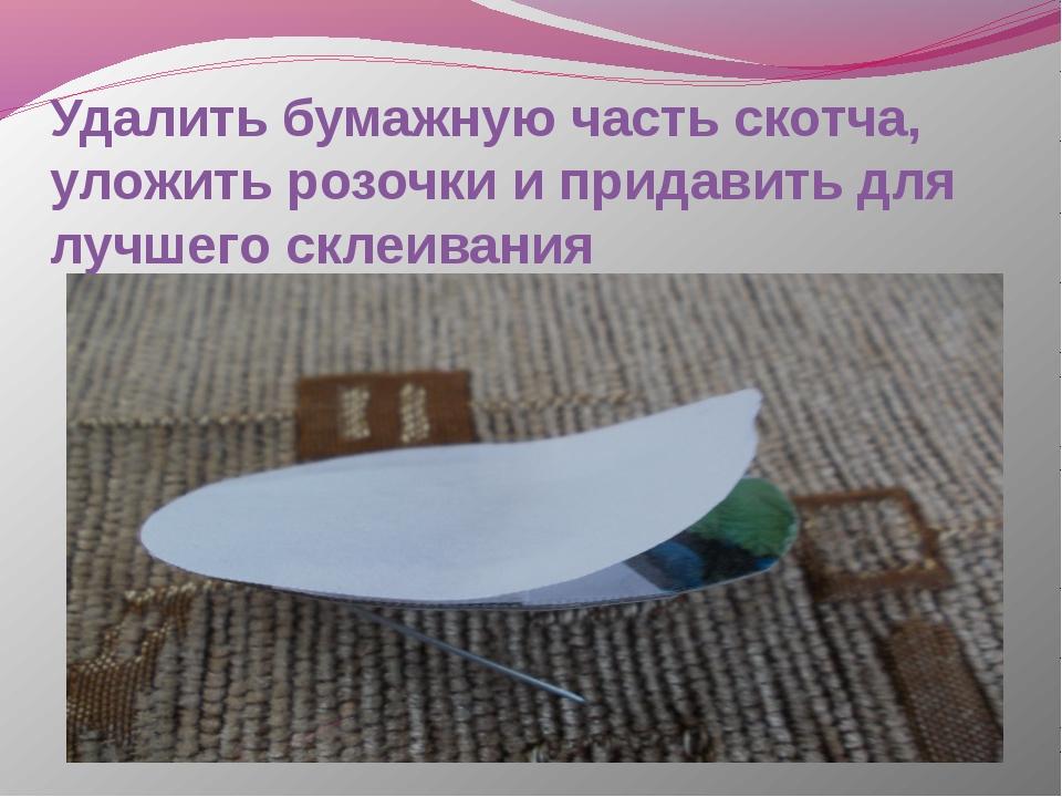 Удалить бумажную часть скотча, уложить розочки и придавить для лучшего склеив...