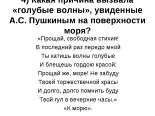 4) Какая причина вызвала «голубые волны», увиденные А.С. Пушкиным на поверхно