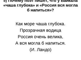 5) Почему поэт пишет, что у Байкала «чаша глубока» и «Россия вся могла б напи