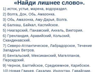 «Найди лишнее слово». 1) исток, устье, марена, водораздел. 2) Волга, Дон, Об