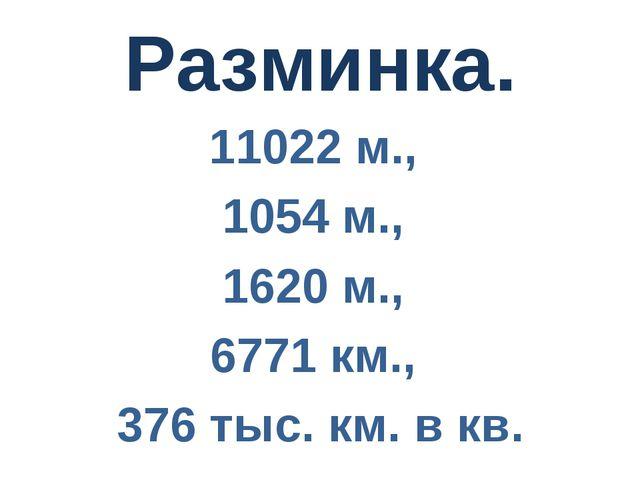 Разминка. 11022 м., 1054 м., 1620 м., 6771 км., 376 тыс. км. в кв.