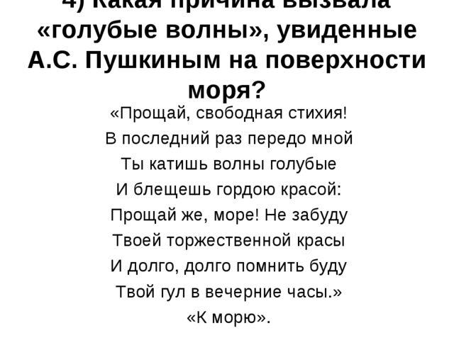 4) Какая причина вызвала «голубые волны», увиденные А.С. Пушкиным на поверхно...