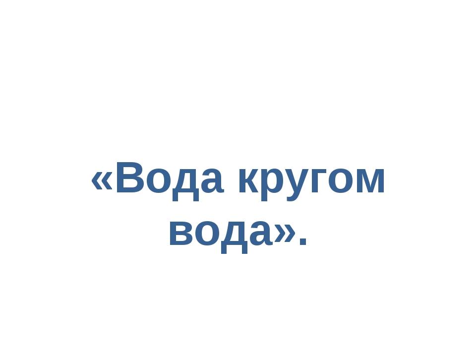 КВН «Вода кругом вода».