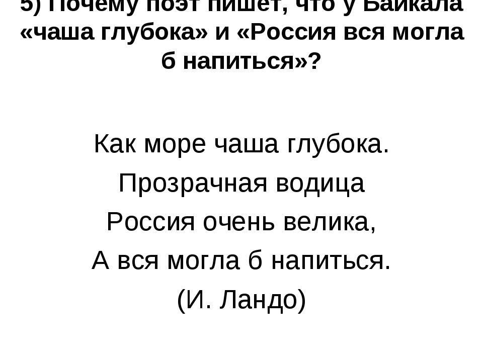 5) Почему поэт пишет, что у Байкала «чаша глубока» и «Россия вся могла б напи...