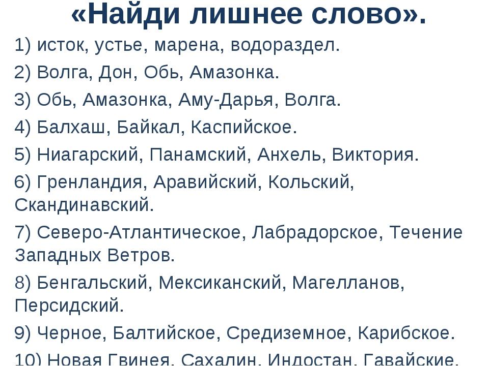 «Найди лишнее слово». 1) исток, устье, марена, водораздел. 2) Волга, Дон, Об...