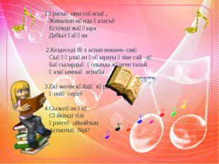 1.Ұрасың оны соғасың, Жиналып мұнда қаласың Естіледі жаңғыра Дабыл қаққан