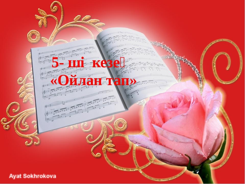 5- ші кезең «Ойлан тап»