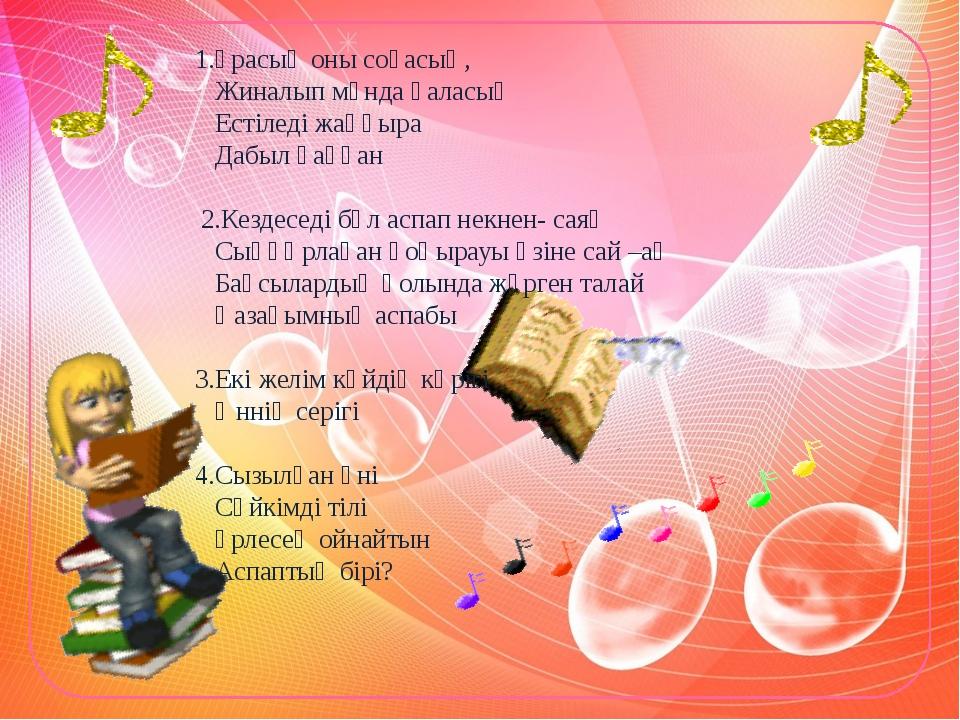 1.Ұрасың оны соғасың, Жиналып мұнда қаласың Естіледі жаңғыра Дабыл қаққан  ...