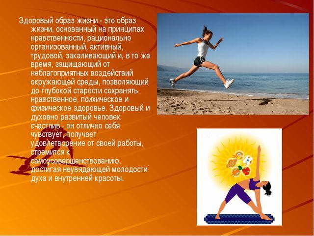 Здоровый образ жизни - это образ жизни, основанный на принципах нравственност...