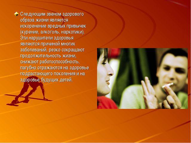 Следующим звеном здорового образа жизни является искоренение вредных привычек...