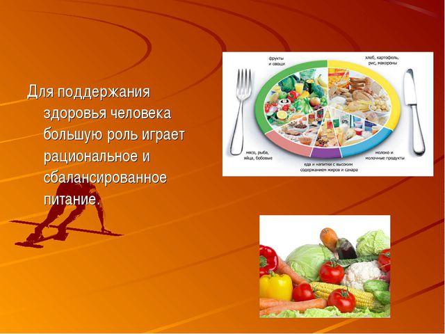 Для поддержания здоровья человека большую роль играет рациональное и сбаланси...