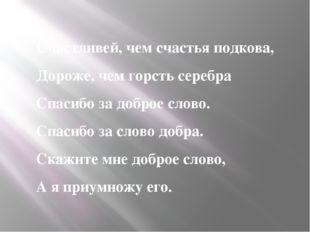 Счастливей, чем счастья подкова, Дороже, чем горсть серебра Спасибо за добро