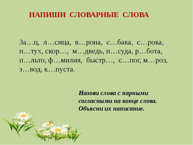 За…ц, л…сица, в…рона, с…бака, с…рока, п…тух, скор…, м…дведь, п…суда, р…бота,...