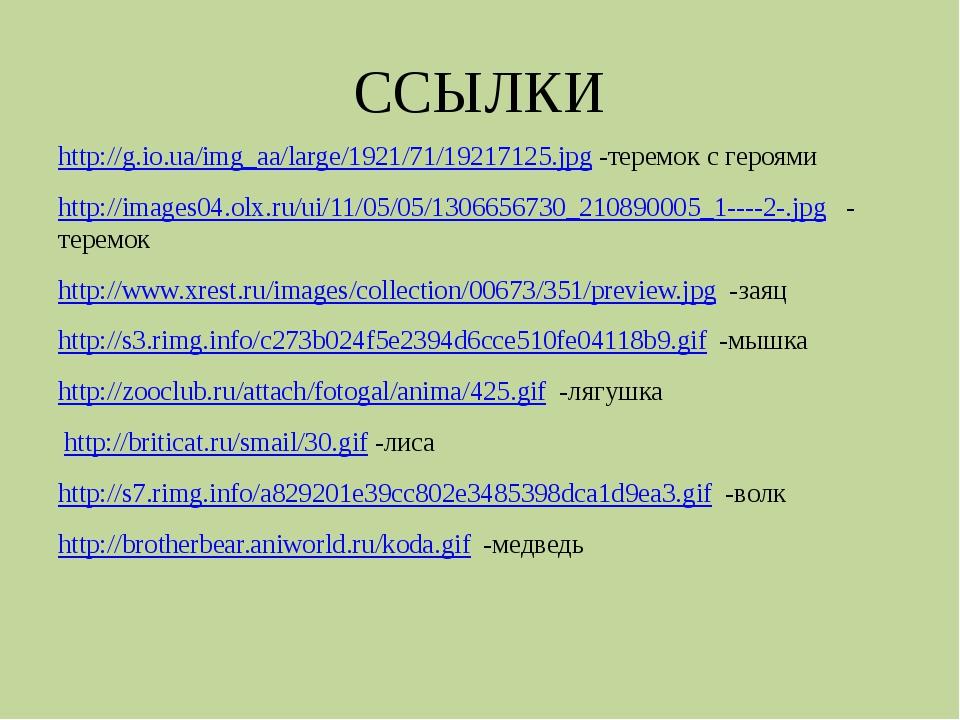 ССЫЛКИ http://g.io.ua/img_aa/large/1921/71/19217125.jpg -теремок с героями ht...