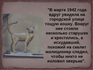 """""""В марте 1942 года вдруг увидела на городской улице тощую кошку. Вокруг нее"""