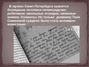 В музеях Санкт-Петербурга хранятся блокадные летописи ленинградских ребятише