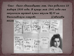 Тане - было одиннадцать лет. Она родилась 23 января 1930 года. В конце мая 1