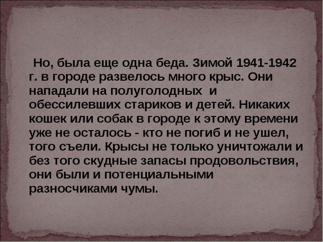 Но, была еще одна беда. Зимой 1941-1942 г. в городе развелось много крыс. Он...